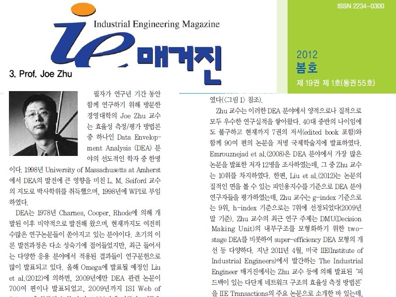 Professor Zhu is featured 